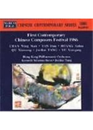 First Contemporary Chinese Composers' Festival 1986