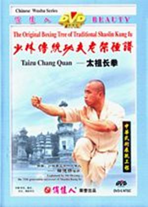 18 Methods Of Traditional Shaolin Ku Fu