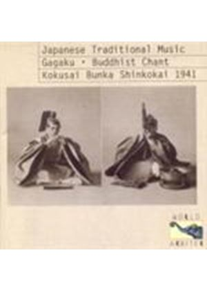 Kokusai Bunka Shinkokai - Gagaku Buddhist Chant (Music CD)