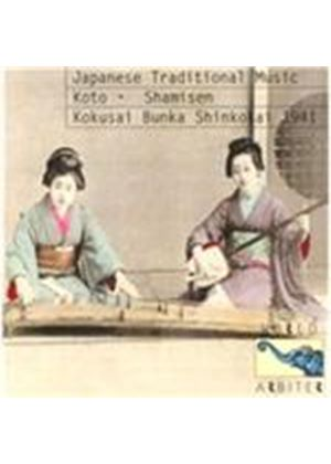 Various Artists - Japanese Traditional Music (Koto � Shamisen Kokusai Bunka Shinokai 1941) (Music CD)