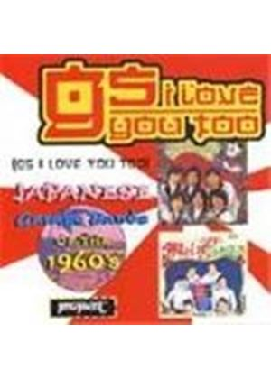Various Artists - GS I Love You Vol.2 (GS I Love You Too/Japanese Garage Bands Of The 1960's)
