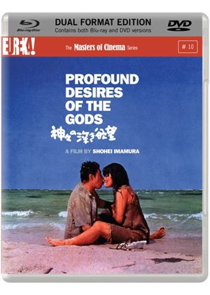 Profound Desires of the Gods - Dual Format (Blu-ray + DVD) (Masters of Cinema)