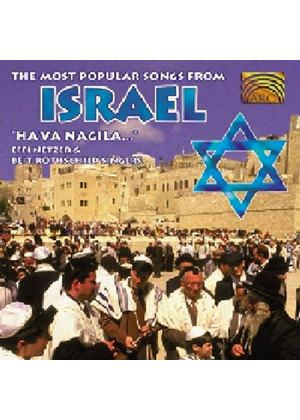 Effi Netzer & Beit Rothschild Singers - Hava Nagila (The Most Popular Songs From Israel)