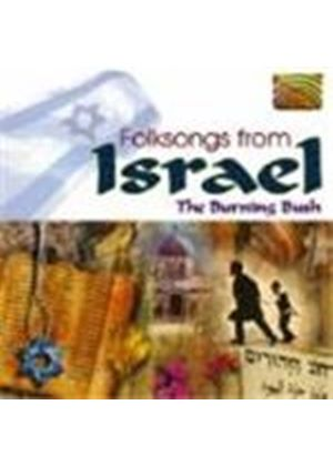Various Artists - Folksong From Israel
