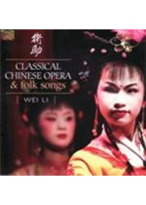Wei Li - Classical Chinese Opera And Folk Songs (Music CD)