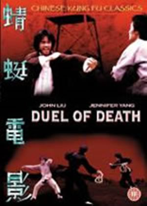 Duel Of Death (Dubbed)