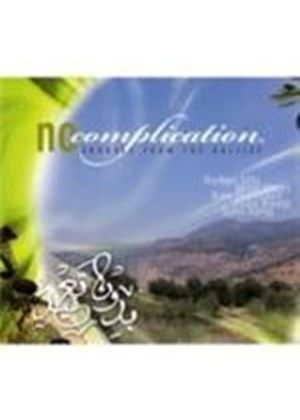 Haytham Safia - No Complications (Grooves From The Galilee) (Music CD)