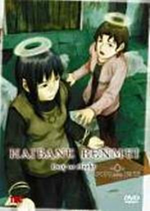 Haibane Renmei - Vol. 4 (Animated)