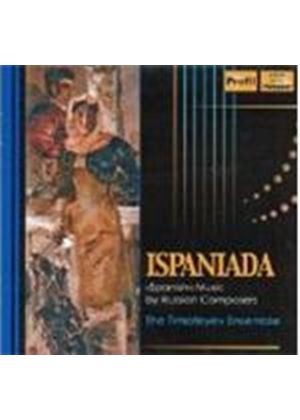 VARIOUS COMPOSERS - Ispaniada (The Timofeyev Ensemble)